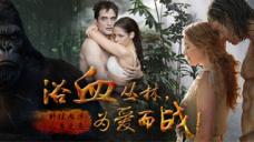 野性肉搏,人兽之恋,浴血丛林,为爱而战