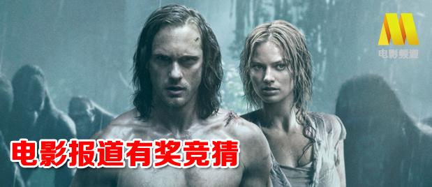 电影《泰山归来:险战丛林》中的泰山由谁扮演?