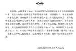 法院受理黄绮珊离婚案 公告通知本人必须到庭