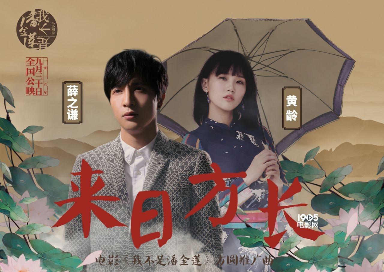 《我不是潘金莲》曝光推广曲MV 薛之谦黄龄献声
