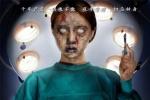 《幽灵医院》终极海报 嗜血僵尸护士大开杀戒