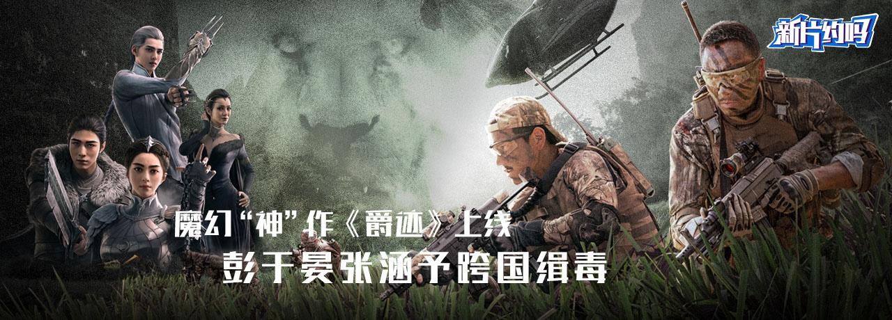 新片约吗:《爵迹》上线 彭于晏张涵予跨国缉毒