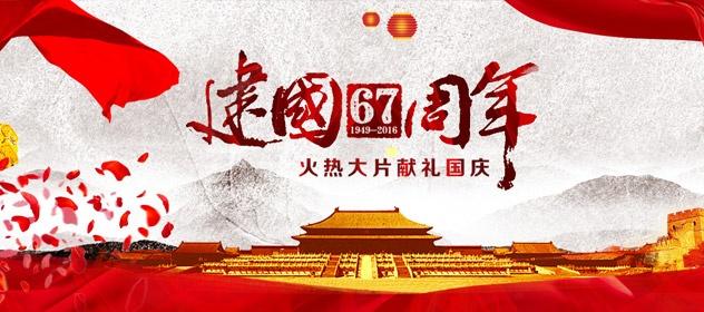 建国67周年 火热d8899尊龙娱乐游戏献礼国庆
