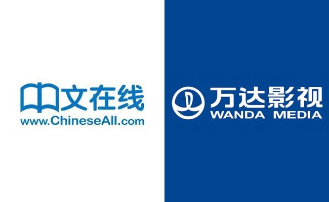 中文在线与万达影视合作电影项目 拓展泛娱乐业务