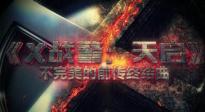 41期:《天启》不完美的前传终结曲 新片先知