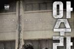 《阿修罗》登顶周末票房榜 蒂姆·波顿新片居亚军
