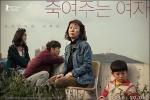 韩片《酒神小姐》罗马获奖 关注老年人性买卖
