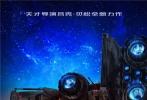 由著名导演吕克·贝松执导,戴恩·德哈恩、卡拉·迪瓦伊、蕾哈娜、伊桑·霍克、克里夫·欧文、吴亦凡等出演的科幻片《星际特工:千星之城》,今天率先发布了影片的先导海报。海报中一架巨大的酷炫飞船出现在瑰丽壮美的神秘星球上,背后壮美深邃的宇宙图景令人遐想,尽管尚未有任何一位明星真容在海报中露出,但影片科幻巨制的气息风范却已经可见一斑。