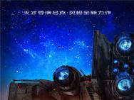 《星际特工》曝先导海报 壮美星际彰显科幻巨制