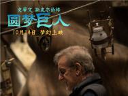 《圆梦巨人》内地上映在即 斯皮尔伯格访华助阵
