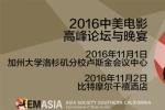 中美电影高峰论坛于11月举办 王中磊曹保平皆受邀