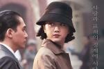 《色戒》韩国重映无删减版 人气媳妇汤唯成主打