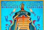 王宝强导演的处女作电影《大闹天竺》将于12月23日在全国公映。日前,片方发布四张充满异域风情的人名条海报,正式公布四个主角名字——武空、唐森、朱天鹏、吴静,色彩热烈,充满喜剧气息。据悉,电影《大闹天竺》将在10月10日召开发布会,正式公布电影全阵容。
