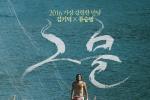 金基德亮相釜山电影节 称新作《网》不该被忽视