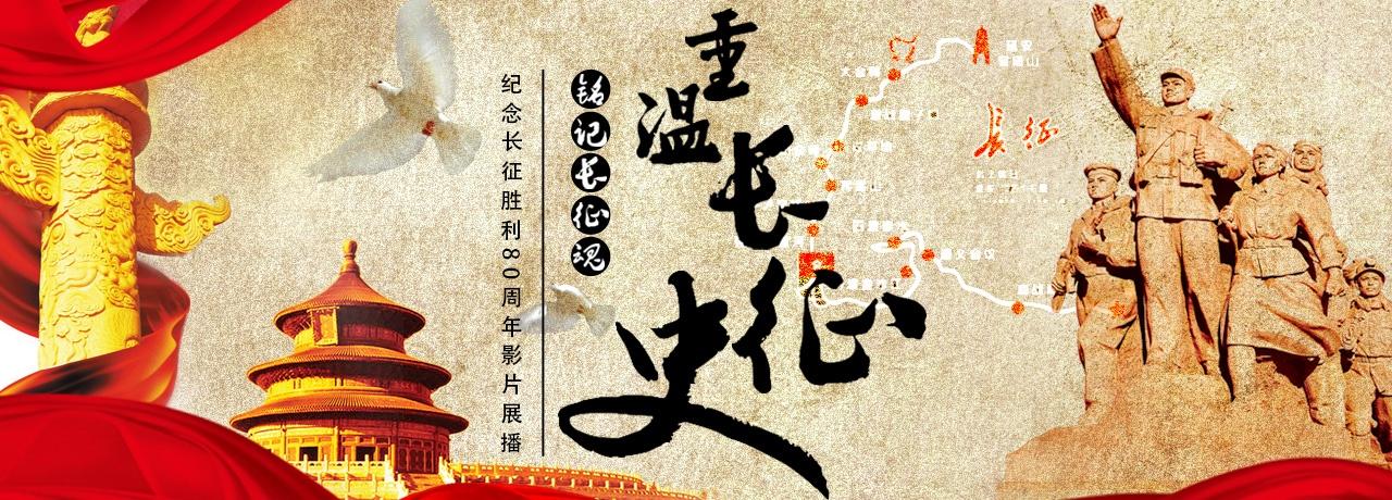 """重温""""长征史"""",铭记""""长征魂""""——纪念长征胜利80周年影片展播"""