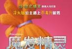"""《魔发精灵》近日曝光了一组全新人物海报和一支中文配音人物短片,魔发精灵发型款式亮相,不同颜色的精灵拥有不同的""""魔发""""能力,在片中他们也将各显神通。该片由《怪物史瑞克》制作班底倾力打造,配音阵容囊括了""""贾老板""""贾斯汀·汀布莱克、安娜·肯德里克两位巨星,更有格温·史蒂芬妮、昆瑙·内亚、克里斯汀·芭伦斯基等阵容。"""