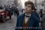 """""""神奇动物""""加长版预告 首揭与哈利·波特关系"""