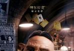 由华纳兄弟电影公司出品、J.K.罗琳亲任编剧的3D魔幻巨制《神奇动物在哪里》,将于11月18日登陆内地银幕。影片今日(10月17日)曝光了一系列中文版角色海报,重要角色悉数亮相。海报中,一众角色神态各异似有玄机,而海报背景的细节也暗藏人物关系和剧情的玄机;罗琳日前通过官方微博宣布还有五部与魔法世界有关的电影会陆续诞生,让人好奇脑洞女王罗琳这次会构建的魔法新世界该是多么庞大。