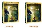 《奇幻森林》蓝光将出 金牌团队再创逼真3D视效