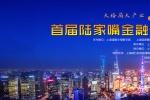 金融影视跨界畅想电影未来 首届高峰论坛成功召开