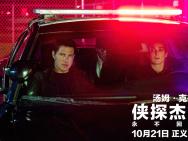 《侠探杰克2》10月21日上映 阿汤哥展现硬汉柔情