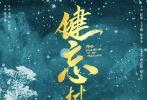 由陈玉勋执导,李烈和叶如芬监制,舒淇、王千源、张孝全主演,曾志伟和杨祐宁特别出演的奇幻喜剧电影《健忘村》发布定档海报,正式宣布大年初一(1月28日)全国上映,进军2017年春节档。