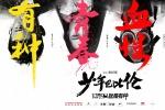 《少年巴比伦》新海报 董子健李梦诠释泥石流青春