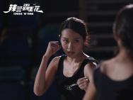 《辣警霸王花》首曝预告片 经典动作喜剧重磅回归