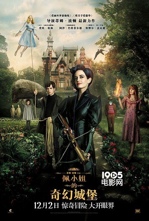 《佩小姐的奇幻城堡》判断引进 12.2内地将上映