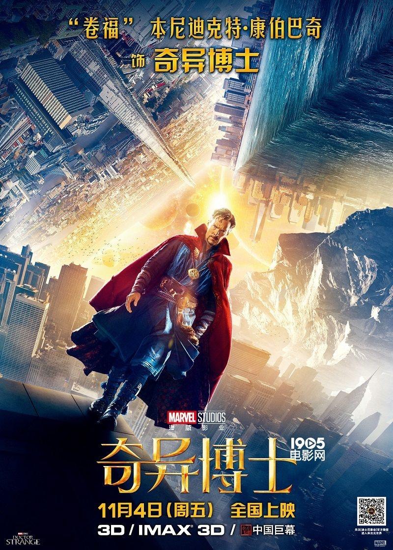 《奇异博士》片段先映 IMAX全画幅玩转空间切换