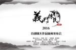 《义门陈氏》首部网络大电影新闻发布会在京召开