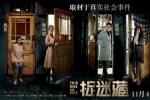 《捉迷藏》公映 导演刘杰发文:踩雷危险乐在其中