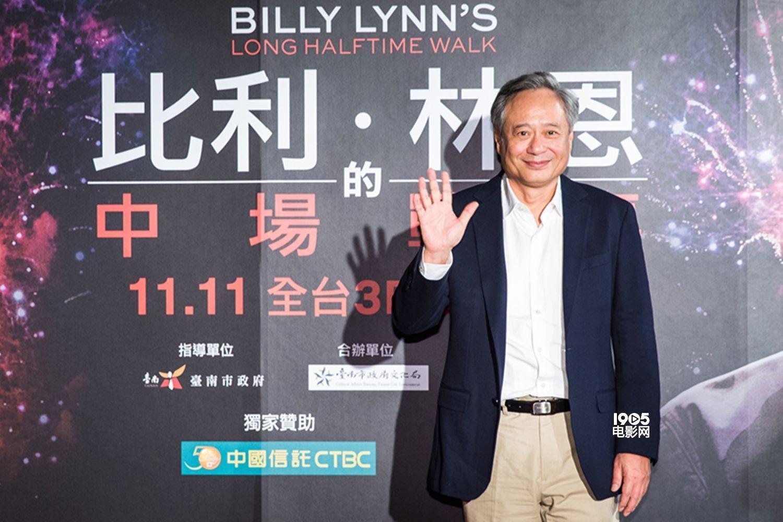 《比利·林恩》公益首映 李安父子解读同袍情谊
