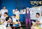 喜剧电影《笑林足球》正在热映,影片上座率在同期档期中名列前茅,在广东地区的票房尤其火爆。在影片热映之际,由信演唱的主题曲《闯》MV正式发行,引发粉丝疯狂追捧。