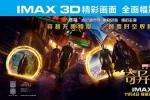 IMAX 3D《奇异博士》引燃11月 视效逆天口碑上天