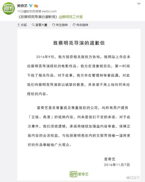 爱奇艺公开致歉蔡晶莹 承诺再不上线未授权作品
