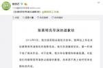 爱奇艺公开致歉蔡明亮 承诺再不上线未授权作品