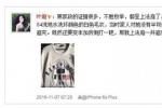 叶璇晒证据怒斥保姆:上班首日就洗坏一件白毛衣