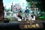 """蒂姆·波顿的电影永远印刻着他鲜明、独特的个人风格。从《剪刀手爱德华》到《查理和巧克力工厂》,再到《爱丽丝梦游仙境》,他总能以脑洞大开的方式,带领观众走进电影里那个魔幻奇妙的世界。12月2日,这位""""怪咖""""导演的新片《佩小姐的奇幻城堡》将登陆内地院线。蒂姆·波顿也为此专程造访北京,与中国影迷分享这部奇幻作品背后的秘密。"""