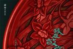 2016年11月8日下午,纪录电影《我在故宫修文物》新闻发布会在故宫博物院建福宫花园敬胜斋召开,影片导演萧寒、B站董事长陈睿、猫眼文化运营副总裁康利、音乐人姚谦、作家绿妖、故宫博物院院长单霁翔及文保科部修复师王有亮、屈峰等嘉宾出席此次活动。