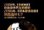 """由冯小刚执导,刘震云编剧,范冰冰、郭涛、大鹏、张嘉译、张译等主演的电影《我不是潘金莲》将于11月18日上映。今日片方公布了一支""""笑里有料""""短片及一组""""流金岁月""""版海报。正值冯小刚导演电影生涯二十年之际,""""流金岁月""""海报回顾了《手机》《甲方乙方》等几部冯氏喜剧经典作品并盘点其突破之处。""""笑里有料""""短片中,冯导大方自嘲是个逗人乐的""""老不正经的老头"""",一向以幽默喜剧逗乐无数中国观众的冯导走心表示""""其实想把人弄哭""""。"""