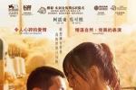 赵德胤新片《再见瓦城》批准公映 破缅甸50年禁令