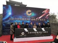 2016中国影视基地产业峰会 嘉宾共祝光影中国梦