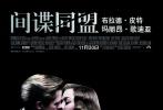 好莱坞巨星布拉德·皮特已确认将于11月14日到达上海,出席新片《间谍同盟》的首映礼,这也是皮特第一次来华公开亮相自己作品的宣传活动。据悉,爱情谍战巨制《间谍同盟》由《阿甘正传》导演罗伯特·泽米吉斯执导,布拉德·皮特与奥斯卡影后玛丽昂·歌迪亚联袂主演,将于11月30日在中国内地公映。
