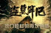 电影全解码:《盗墓笔记》热门题材的再次消费