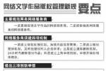 """加强网络文学版权管理 将建立""""黑白名单""""制度"""