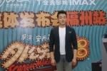 """《外公芳龄38》路演 佟大为获""""福建话10级""""证书"""