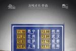 《塔洛》11月18日西宁点映 院线限量诠释电影匠心
