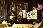 皮特放电送飞吻 喜爱中国文化学功夫茶写汉字