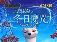 《冬日魔咒》首曝预告 奇幻特效再现安徒生童话